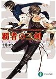 覇者の三剣1<覇者の三剣> (富士見ファンタジア文庫)