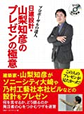 サムネイル:日建設計の山梨知彦の新しい書籍『DVD特別講義 日建設計・山梨知彦のプレゼンの極意』