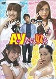 AVない奴ら [DVD]