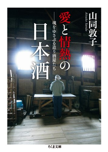 愛と情熱の日本酒 魂をゆさぶる造り酒屋たち (ちくま文庫)