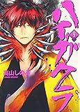 ハイガクラ(9) 通常版: IDコミックス/ZERO-SUMコミックス