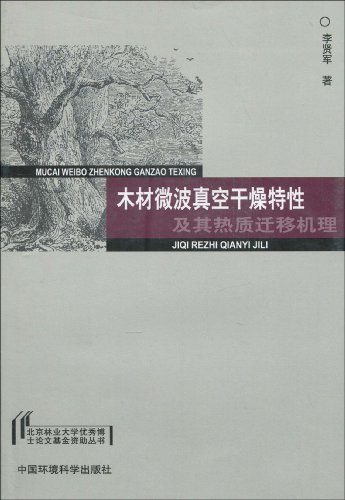 Wood Microwave Vacuum Drying Characteristics And Mechanism Of Heat And Mass Migration(Chinese Edition)