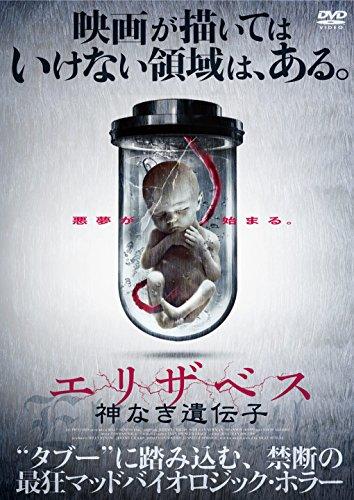 エリザベス 神なき遺伝子 [DVD]