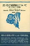 思考の腐蝕について—附・アルトー詩集 (1975年)