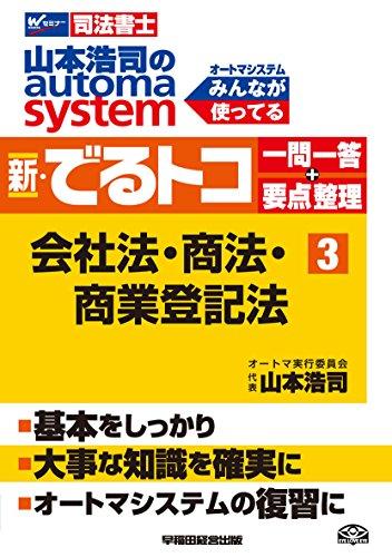 司法書士 山本浩司のautoma system 新・でるトコ一問一答+要点整理 (3) 会社法・商法・商業登記法