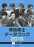 現役プロ棋士データブック2016 【下】た?わ行(将棋世界2016年2月号付録)