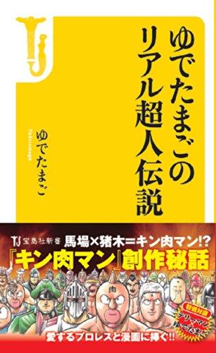ゆでたまごのリアル超人伝説 (宝島社新書)