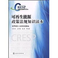 可再生能源政策法规知识读本