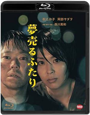 夢売るふたり [Blu-ray]