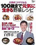 白澤卓二がすすめる 100歳まで元気に生きる野菜レシピ (TJMOOK)