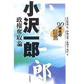 90年代の証言 小沢一郎 政権奪取論
