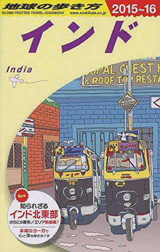 D28 地球の歩き方 インド 2015〜2016 -