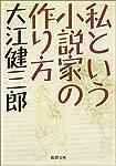 私という小説家の作り方 (新潮文庫)