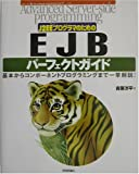 J2EEプログラマのためのEJBパーフェクトガイド―基本からコンポーネントプログラミングまで一挙解説! (Advanced Server‐Side Programming)