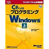 C#によるプログラミングWindows 上 (マイクロソフト公式解説書)