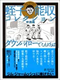 蛭子能収コレクション (映画編)