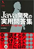 Java 開発の実用問答集 (プログラマーズ叢書)