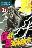 GetBackers奪還屋 (33) (講談社コミックス―Shonen magazine comics (3608巻))