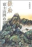 鉄斎「富士山図」の謎