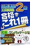 日商簿記2級合格これ1冊 工業簿記