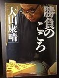 勝負のこころ (PHP文庫)
