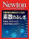 Newton 素数のふしぎ: 懸賞金100万ドルの未解決問題とは何か?