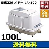 【2年保証付】日東工器 メドー LA-100 浄化槽エアーポンプ ブロワー