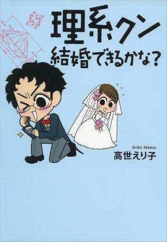 理系クン 結婚できるかな? [Kindle版]