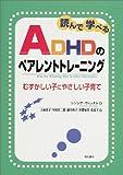 読んで学べるADHDのペアレントトレーニング—むずかしい子にやさしい子育て