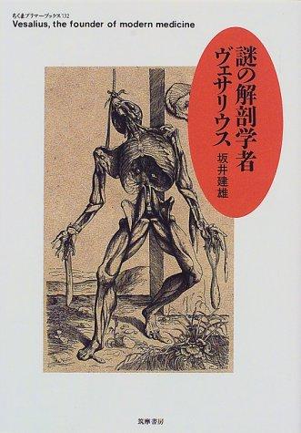 謎の解剖学者ヴェサリウス (ちくまプリマーブックス)