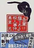 『吾輩は猫である』殺人事件 (新潮文庫)