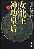 女龍王神功皇后〈下〉 (新潮文庫)