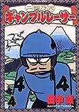 二輪乃書ギャンブルレーサー 4 (4)