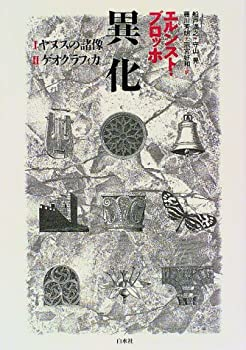異化―Iヤヌスの諸像 IIゲオグラフィカ