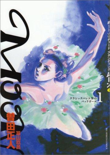 MOON 1―昴ソリチュードスタンディング (1) (ビッグコミックス)