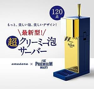 2015年版 プレミアムモルツ 最新型!超クリーミー泡サーバー(缶専用) amadana社監修