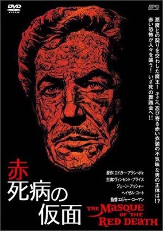 赤死病の仮面 [DVD]