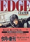 EDGE(エッジ) (講談社X文庫―ホワイトハート)