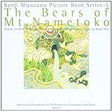 The Bears of Mt. Nametoko (Kenji Miyazawa Picture Book Series - 5)