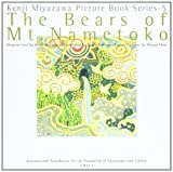 img - for The Bears of Mt. Nametoko (Kenji Miyazawa Picture Book Series - 5) book / textbook / text book
