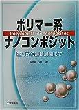 ポリマー系ナノコンポジット―基礎から最新展開まで