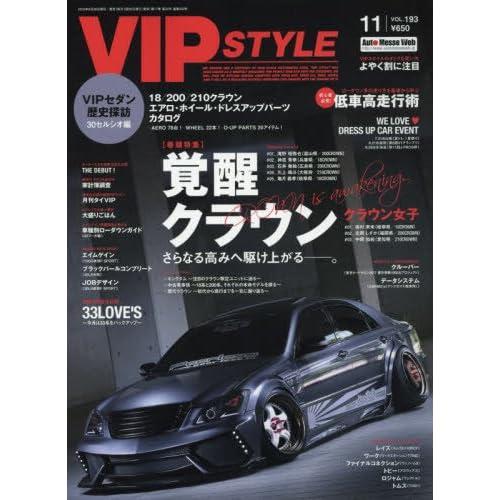 VIP STYLE(ビップスタイル) 2016年 11 月号 [雑誌]