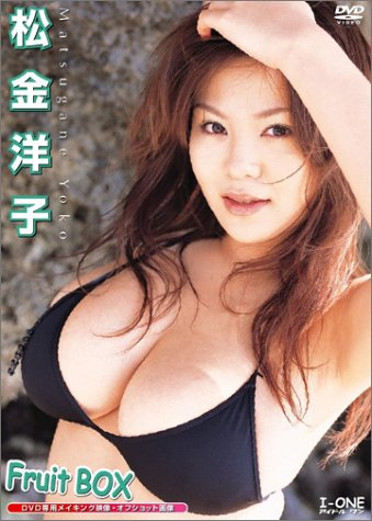 松金洋子 Fruit BOX [DVD]