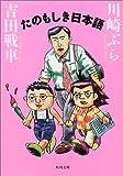 たのもしき日本語 (角川文庫)