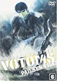 装甲騎兵ボトムズ ペールゼン・ファイルズ 限定版 6<最終巻> [DVD]