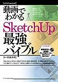サムネイル:book『動画でわかる SketchUp 最強バイブル』