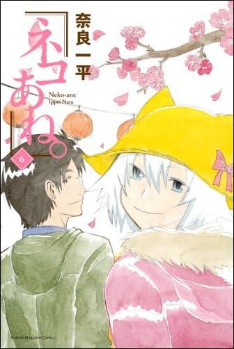ネコあね。(6) <完> (講談社コミックス)