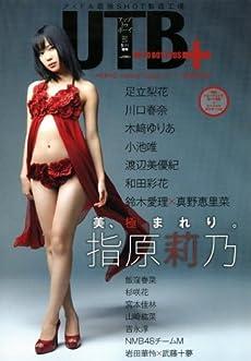 UTB+ (アップ トゥ ボーイ プラス) vol.7 (UTB 2012年 5月号 増刊)