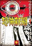 恐怖新聞 (1) (秋田文庫)