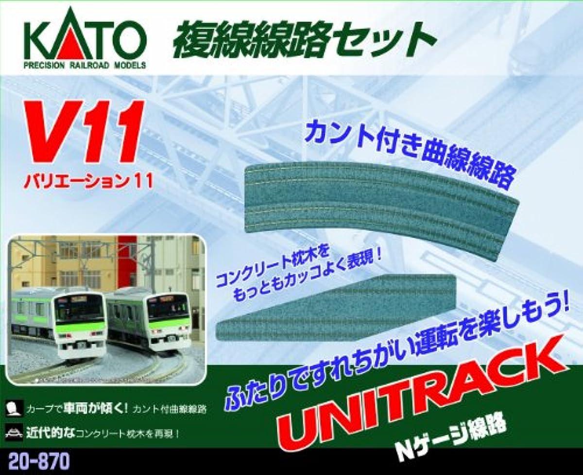 [해외] KATO N게이지 V11 복선 선로 세트 R414/381 20-870 철도 모형 레일 세트-20-871